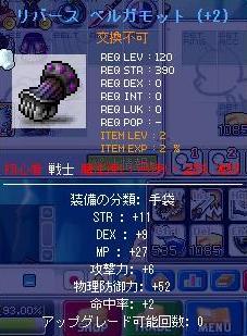 MapleベルガモットLV2