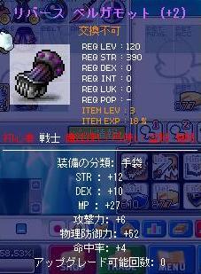 MapleベルガモットLV3