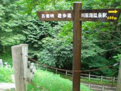 2008.08.13~15_野反湖キャンプ (70)
