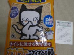 080727_猫砂(ライオン6)