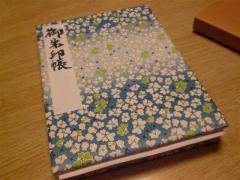 0903_東北 (2)