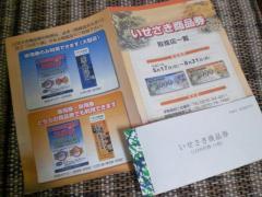 090520_いせさき商品券
