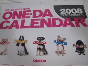 1223の続き007 ワンダのカレンダー
