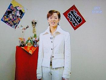 2006年新春メッセージ