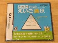 お土産DSソフト