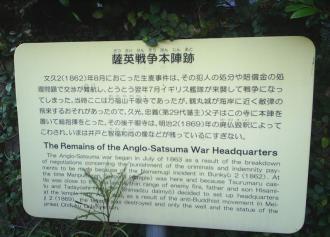 薩英戦争本陣跡 説明書き (30%)