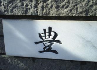 豊さん(30%)