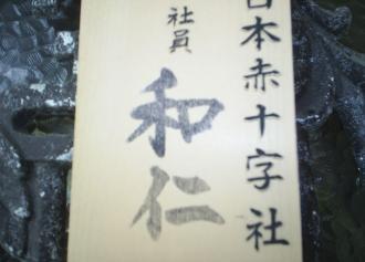 和仁さん(30%)