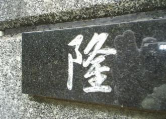 隆さん(30%)