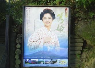 『篤姫』ポスター(30%)