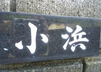 小浜さん(30%)