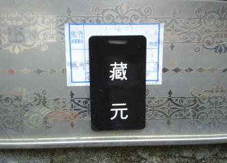 01 蔵元さん(30%)