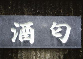 02 酒匂さん(30%)