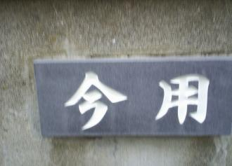 03 今用さん(30%)