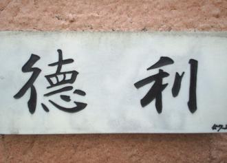 06 徳利さん(30%)