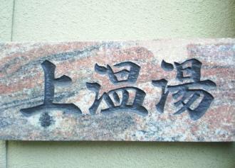 07 上温湯さん(30%)