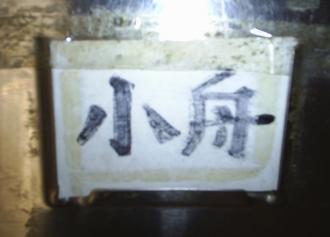 28 小舟さん(30%)