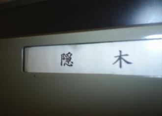30 隠木さん(30%)