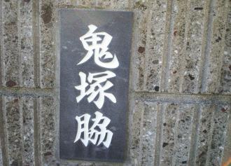 鬼塚脇さん(30%)