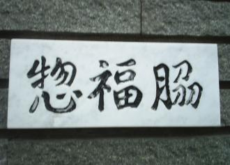 惣福脇さん(30%)