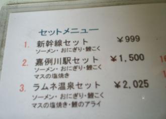 06 メニュー (30%)