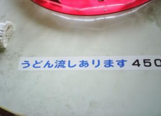 07 うどん流し (30%)