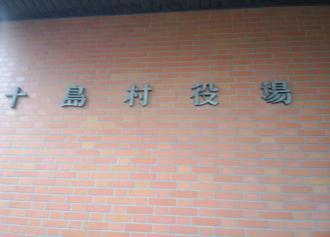 02 十島村役場 拡大 (30%)