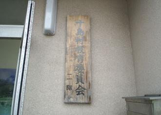 03 十島村教育委員会 (30%)