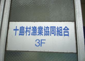 04 十島村漁業協同組合 (30%)