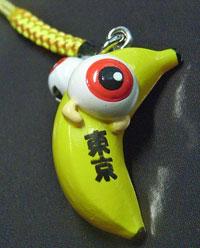 東京バナナ3