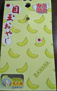 東京バナナ4