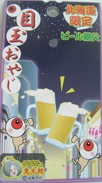 北海道ビール3