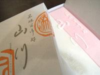 松江和菓子3