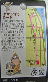 水木ロード限定4