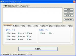 Multimedia Tag Removersnap
