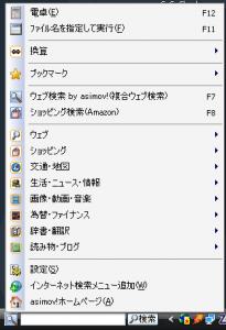 asimovforWindows_ss03.png