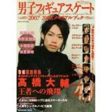Stephane Lambiel 男子フィギュアスケート~2007-2008メモリアルブック~