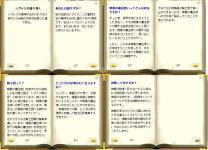 シグナスの書1巻