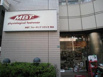 目白靴 MBT