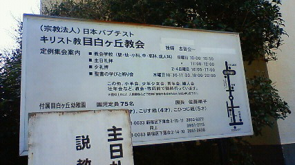 新宿下落合 目白丘教会