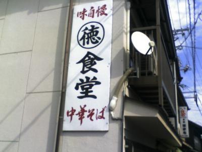 10 29徳森1