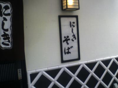 10・30 にきしき1