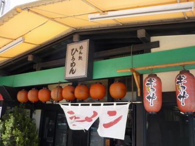ひろ麺01