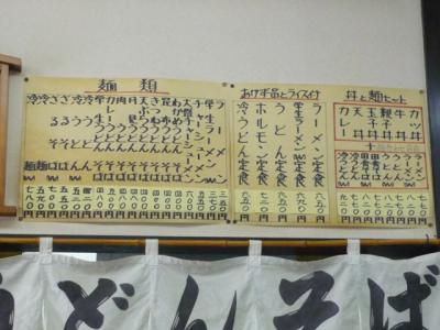 ひろ麺02