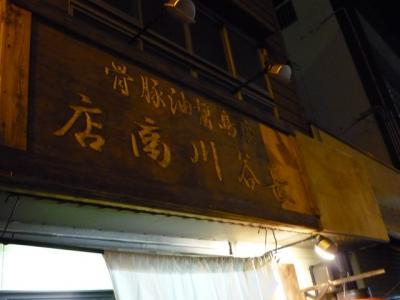 長谷川0904211
