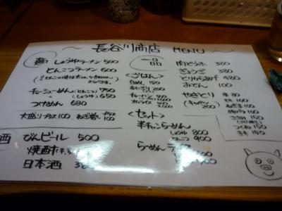 長谷川0904212
