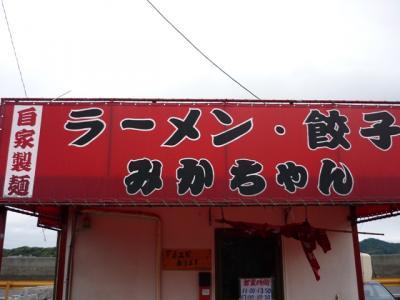 みかちゃん0904261