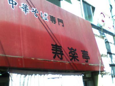 jyuuraku1.jpg