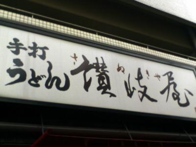 sanuki1.jpg