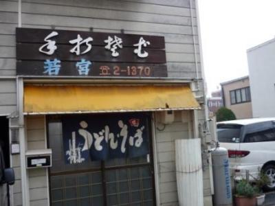 wakamiya1.jpg